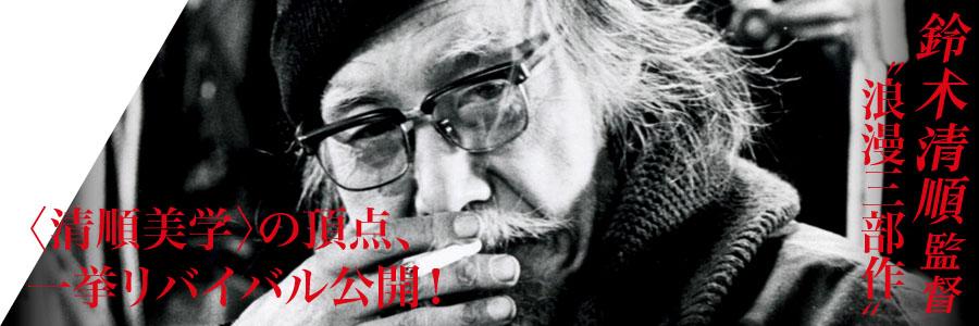 """鈴木清順""""浪漫三部作"""""""