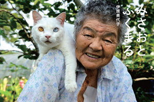 "Miyoko Ihara ""Misao the Big Mama and Fukumaru the Cat"""