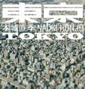 本城直季 写真集 『東京』