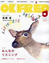 「OK FRED Vol.6 2005 AUTUMN」
