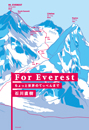 『For Everest ちょっと世界のてっぺんまで』 石川直樹