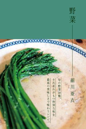 『野菜』 細川亜衣