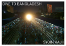『DIVE TO BANGLADESH』 梶井照陰