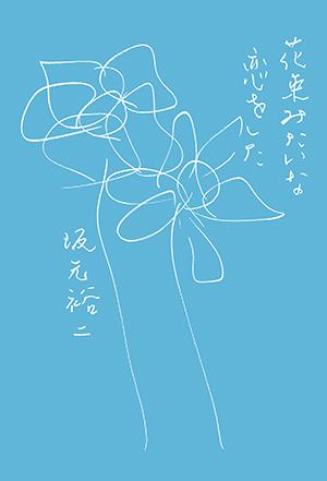 な イラスト を した みたい 花束 恋