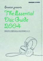 snoozer presents『The Essential Disc Guide 2004』