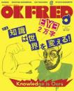 「OK FRED Vol.8 2006 AUTUMN」