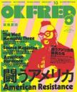 「OK FRED Vol.10 2007 SUMMER」