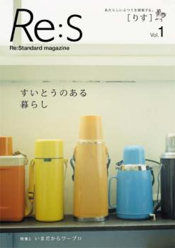 「Re:S vol.1 2006 Summer」